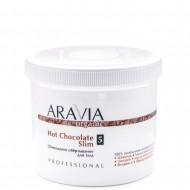 Обёртывание для тела Шоколадное ARAVIA Organic Hot Chocolate Slim 550 мл: фото