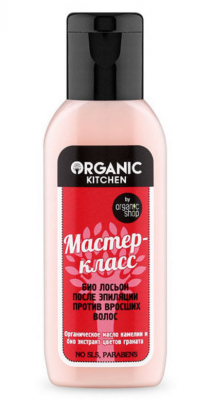 Био-лосьон после эпиляции против вросших волос Organic Kitchen